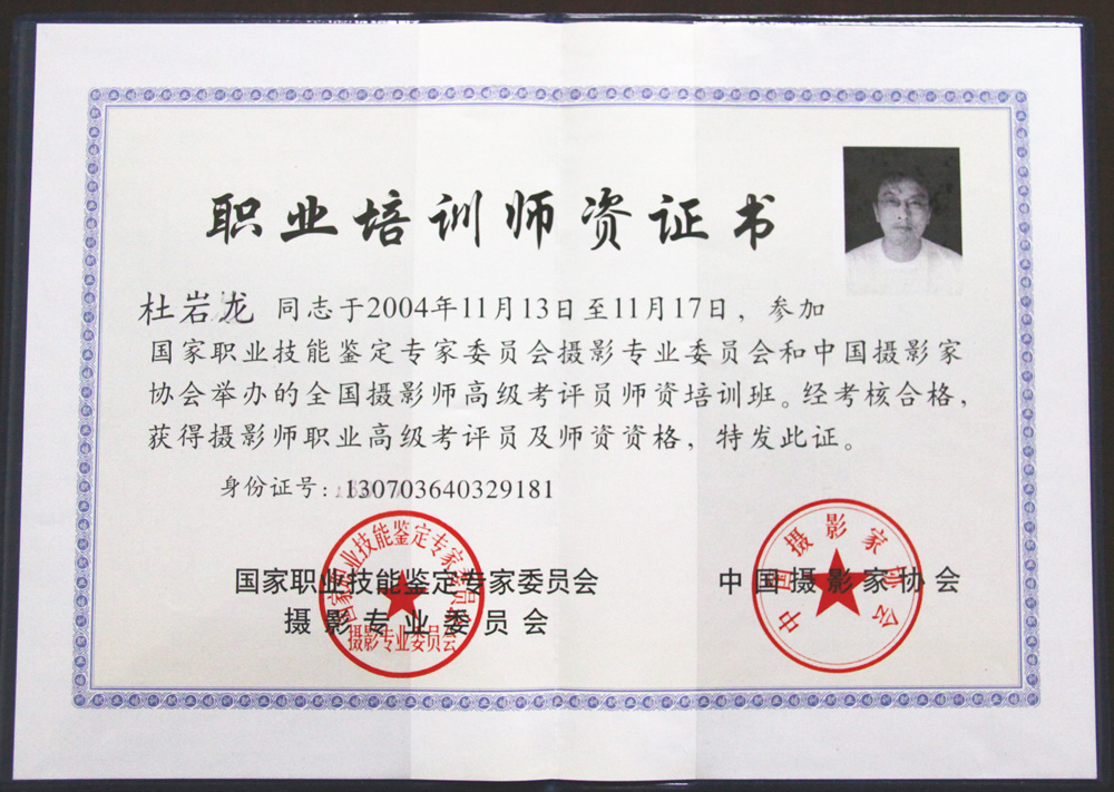 国家摄影职业技能培训师资格证书