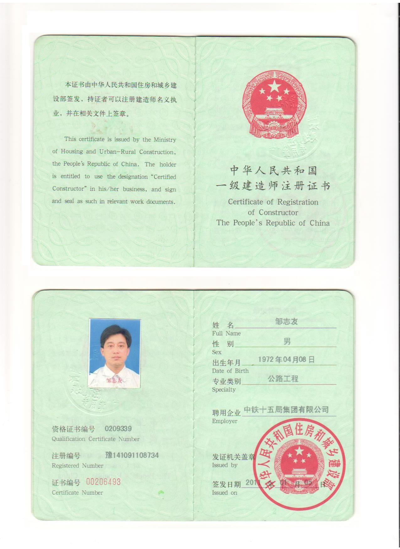 北京明确取得一级建造师资格可聘任工程师职称