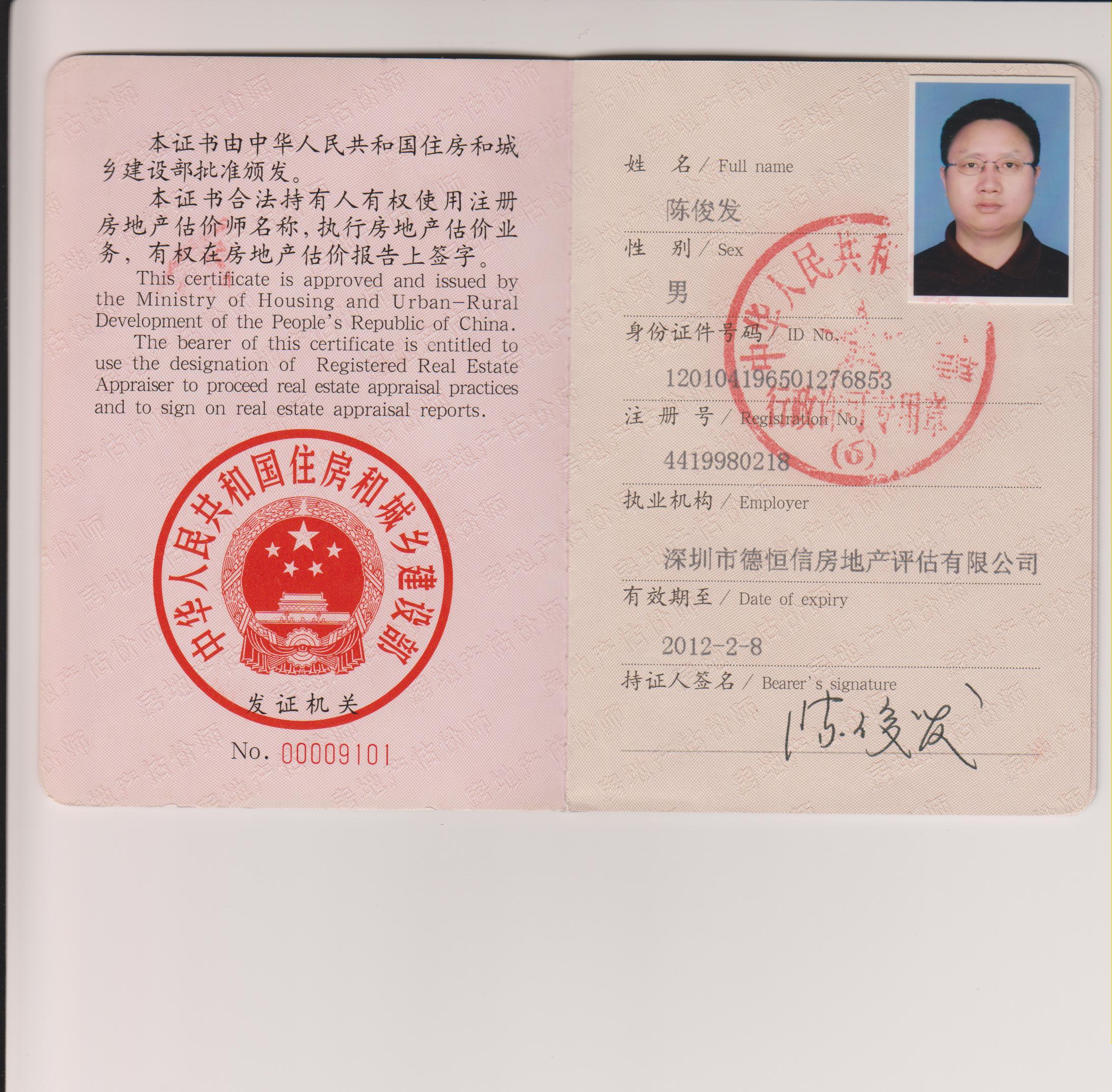 深圳德正信国际资产评估有限公司