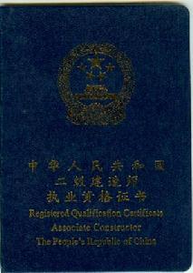 北京2013年二级建造师报名时间是什么时候