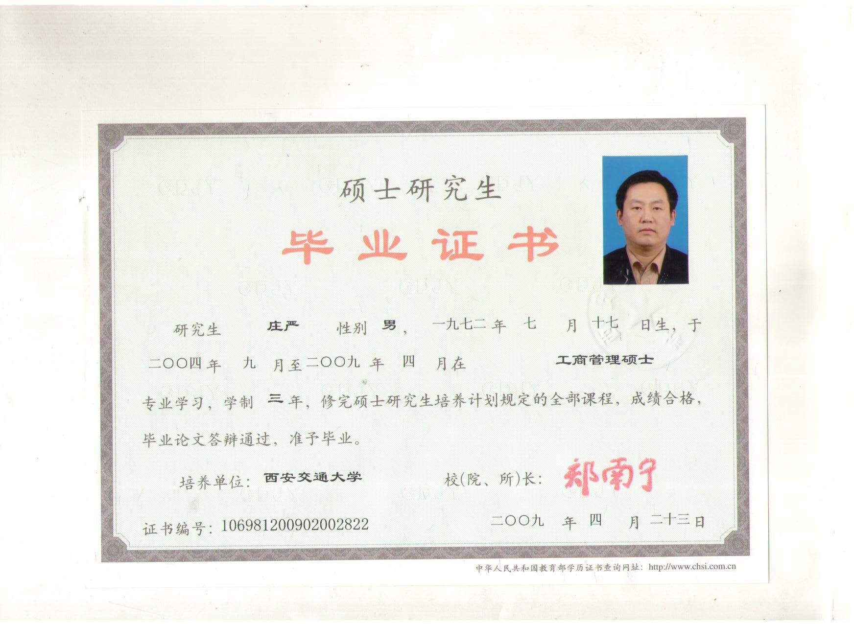 西安交大mba培训中心