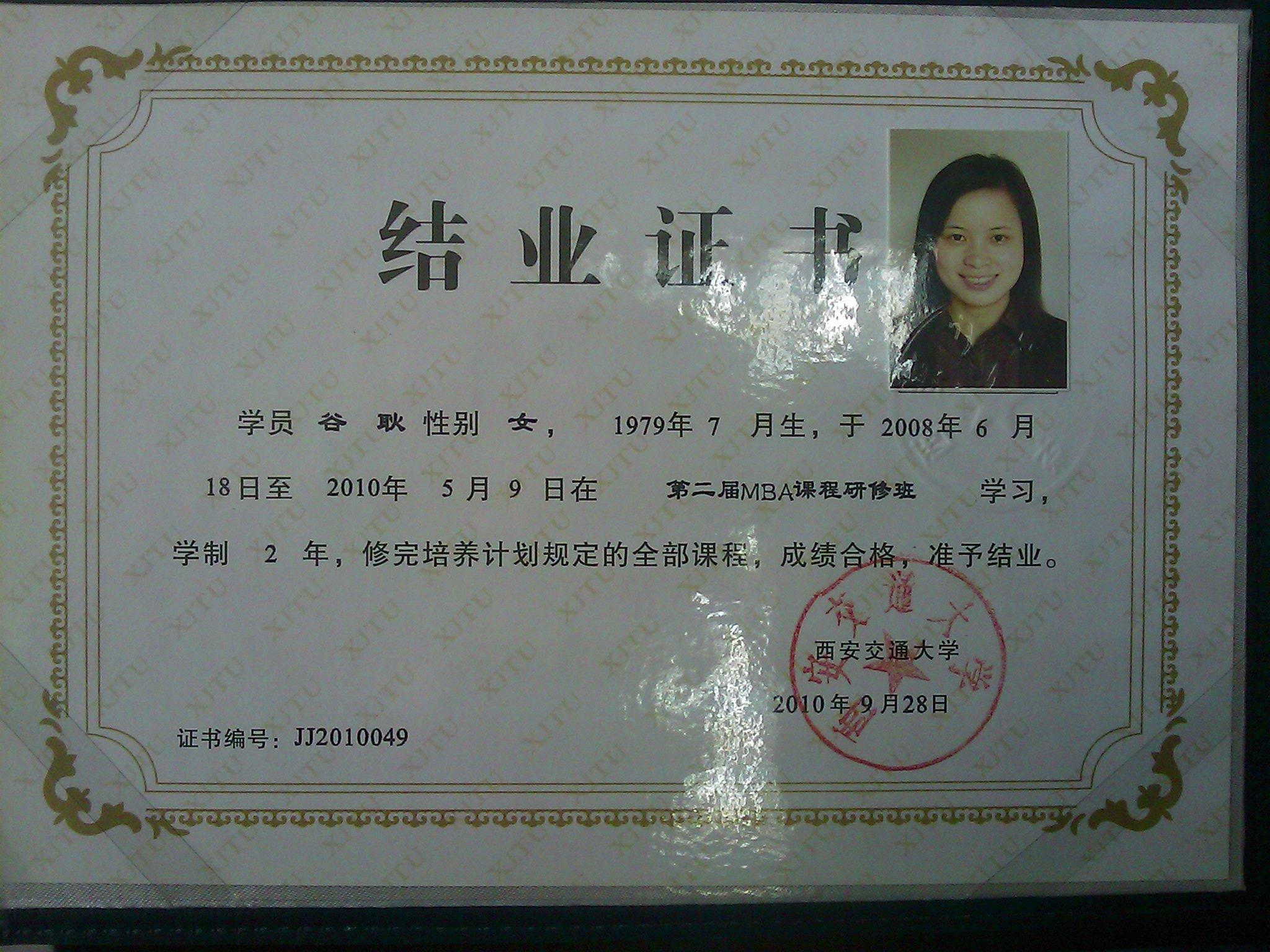 金融硕士学位证书