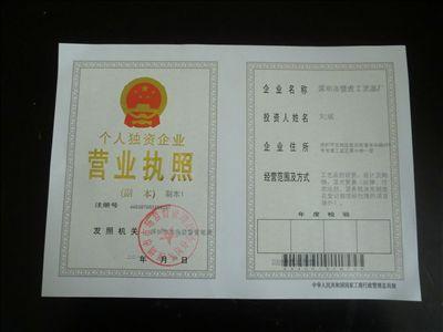 深圳市壁虎工艺品厂