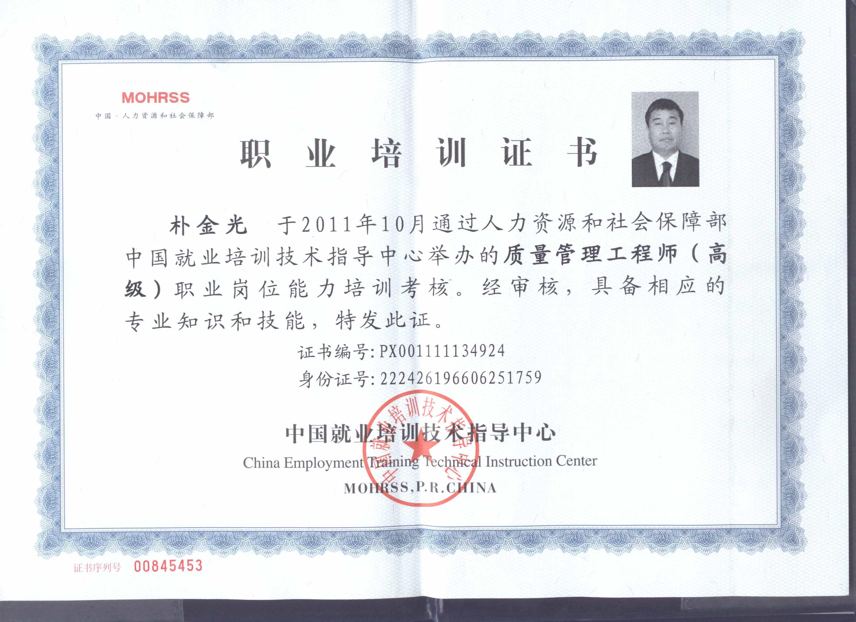 质量理体系工程师_北京市海淀区防水堵漏13911961965中科商务