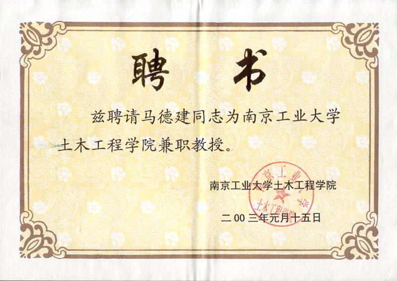 南京工业大学土木工程学院兼职教授