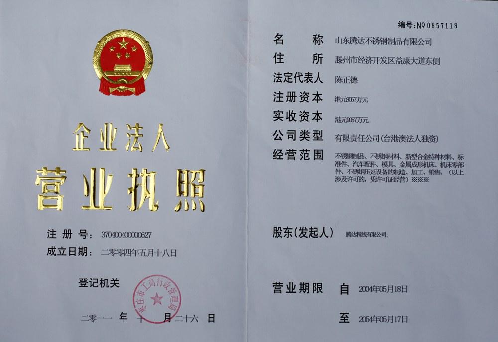 青岛理工大学琴岛学院营业执照