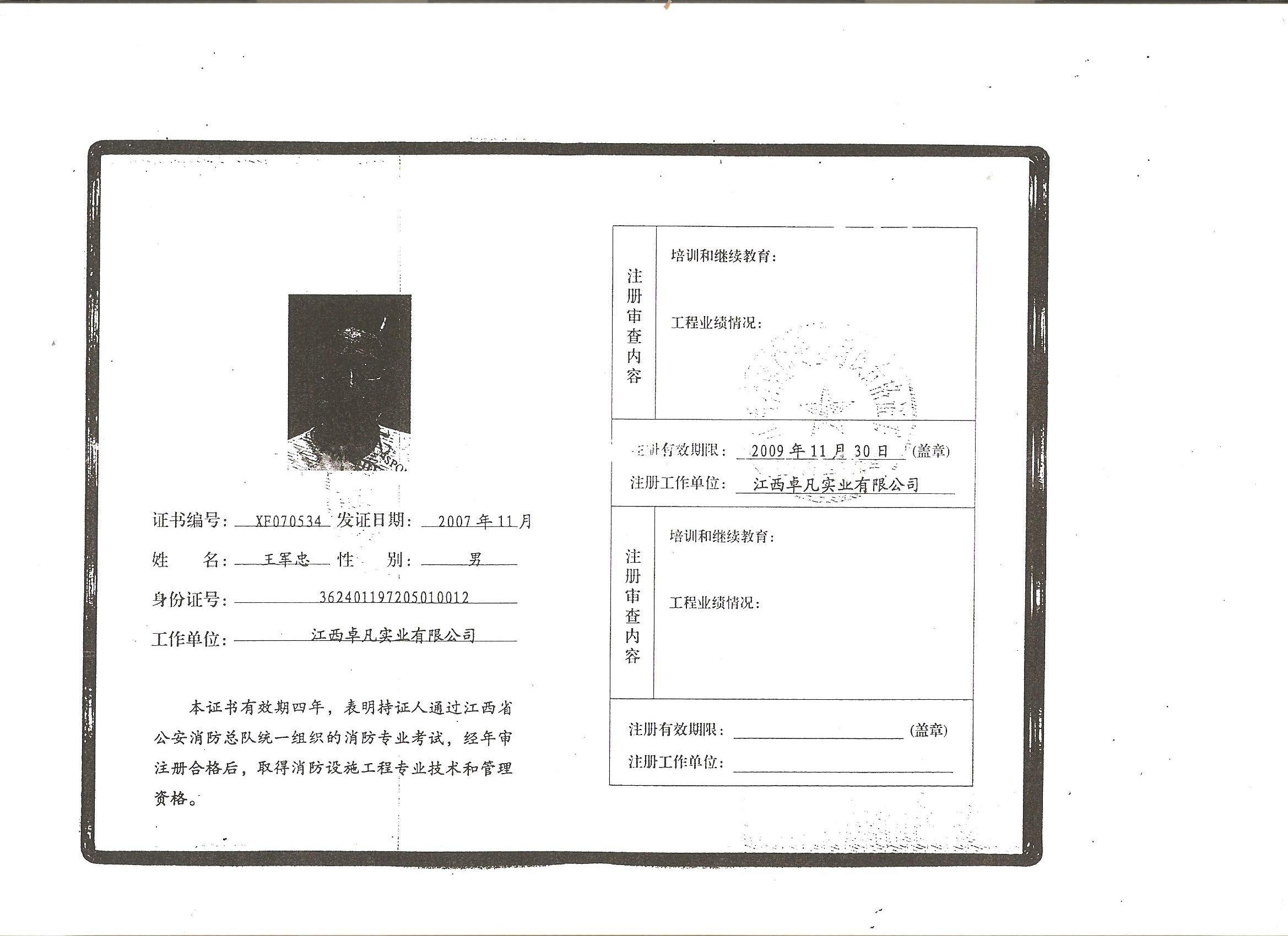 消防设施工程专业技术和管理资格证书. (证书编号:xf070534)