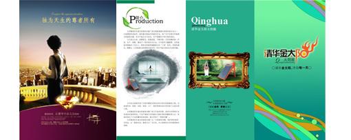 青岛焦点传媒有限公司-网页设计师+平面设计师-人和