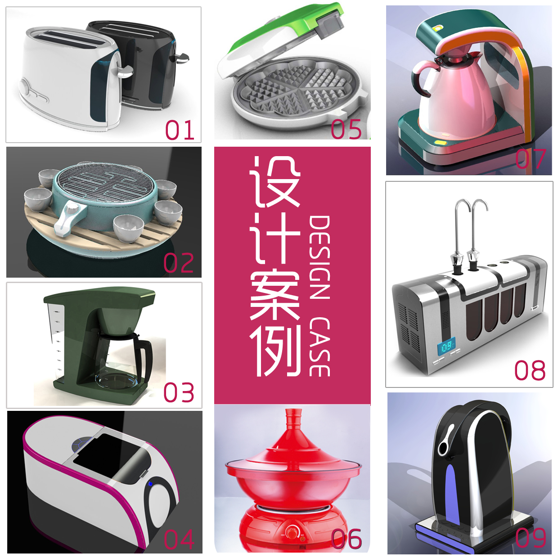 工业产品设计