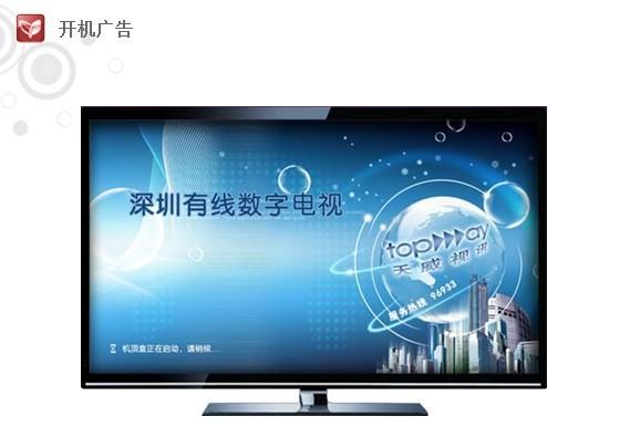 數字電視廣告媒體開機畫面表現形式