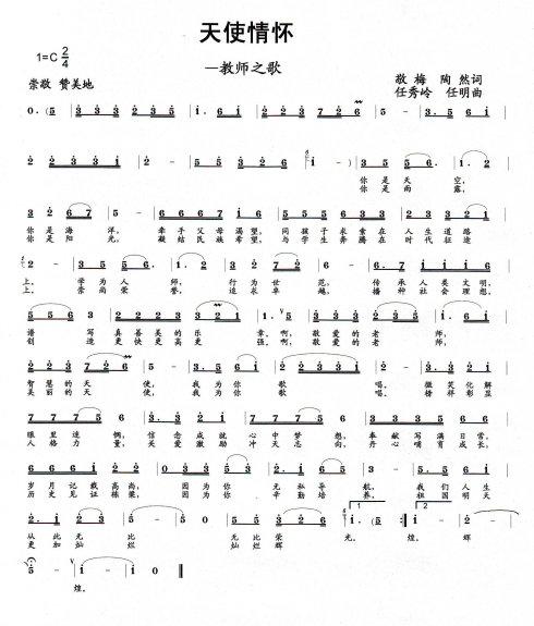 享受阳光钢琴曲曲谱