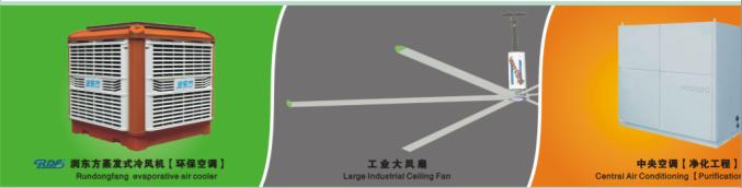 环保空调(蒸发式冷风机),水冷空调,工业大风扇